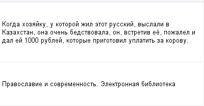 mail_97685190_Kogda-hozajku-u-kotoroj-zil-etot-russkij-vyslali-v-Kazahstan-ona-ocen-bedstvovala-on-vstretiv-ee-pozalel-i-dal-ej-1000-rublej-kotorye-prigotovil-uplatit-za-korovu. (400x209, 6Kb)