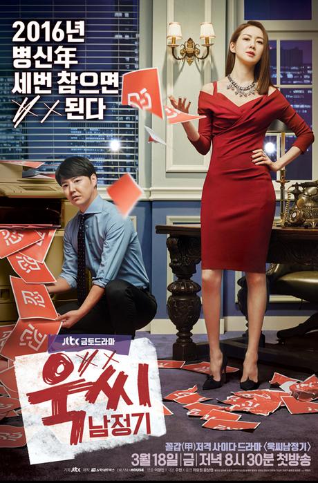Ms._Temper_&_Nam_Jung-Gi/4069449_Ms__Temper__Nam_JungGip1 (460x700, 391Kb)