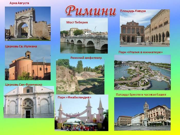 plyazhi-rimini-1 (700x525, 66Kb)