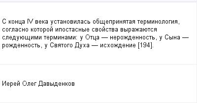 mail_97687662_S-konca-IV-veka-ustanovilas-obseprinataa-terminologia-soglasno-kotoroj-ipostasnye-svojstva-vyrazauetsa-sleduuesimi-terminami_-u-Otca----nerozdennost-u-Syna----rozdennost-u-Svatogo-Duha---- (400x209, 6Kb)