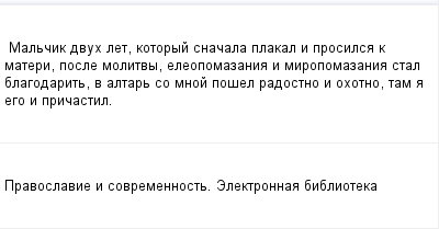 mail_97691952_Malcik-dvuh-let-kotoryj-snacala-plakal-i-prosilsa-k-materi-posle-molitvy-eleopomazania-i-miropomazania-stal-blagodarit-v-altar-so-mnoj-posel-radostno-i-ohotno-tam-a-ego-i-pricastil. (400x209, 6Kb)