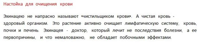 4716146_celebniynastoydlaociseniakrovi2 (700x151, 39Kb)