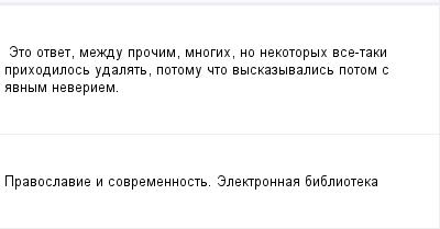 mail_97697943_Eto-otvet-mezdu-procim-mnogih-no-nekotoryh-vse-taki-prihodilos-udalat-potomu-cto-vyskazyvalis-potom-s-avnym-neveriem. (400x209, 5Kb)
