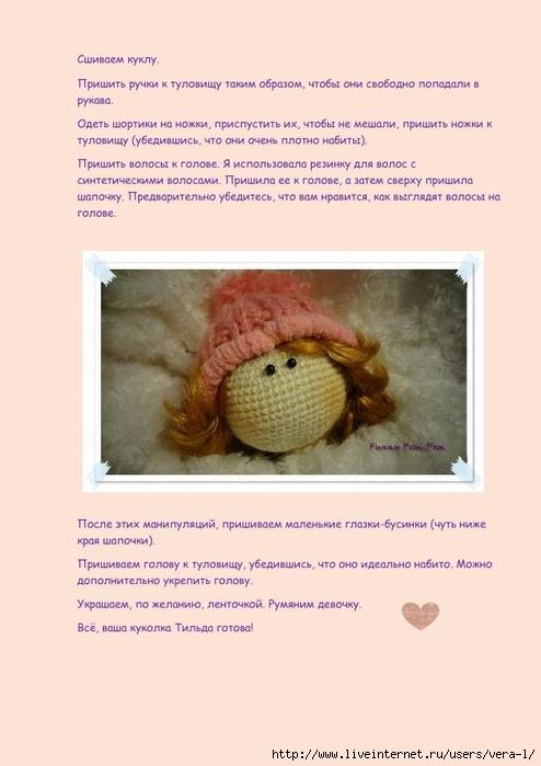 Схема вязания крючком куклы тильды 63