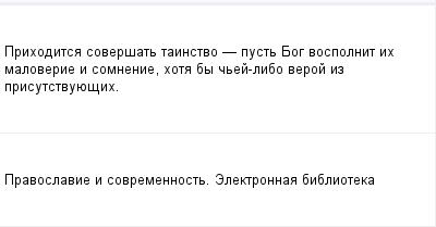 mail_97698591_Prihoditsa-soversat-tainstvo----pust-Bog-vospolnit-ih-maloverie-i-somnenie-hota-by-cej-libo-veroj-iz-prisutstvuuesih. (400x209, 5Kb)