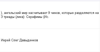 mail_97699308_-angelskij-mir-nascityvaet-9-cinov-kotorye-razdelauetsa-na-3-triady-lika_---Serafimy-Is. (400x209, 4Kb)