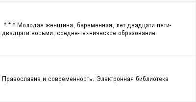 mail_97703504_-_-_---Molodaa-zensina-beremennaa-let-dvadcati-pati-dvadcati-vosmi-sredne-tehniceskoe-obrazovanie. (400x209, 4Kb)