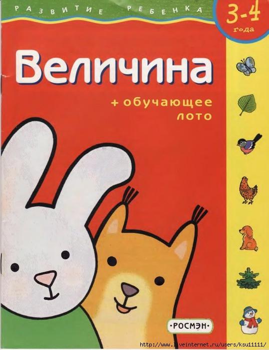 Razvitie_rebenka_Velichina_3-4_goda.page01 (537x700, 243Kb)