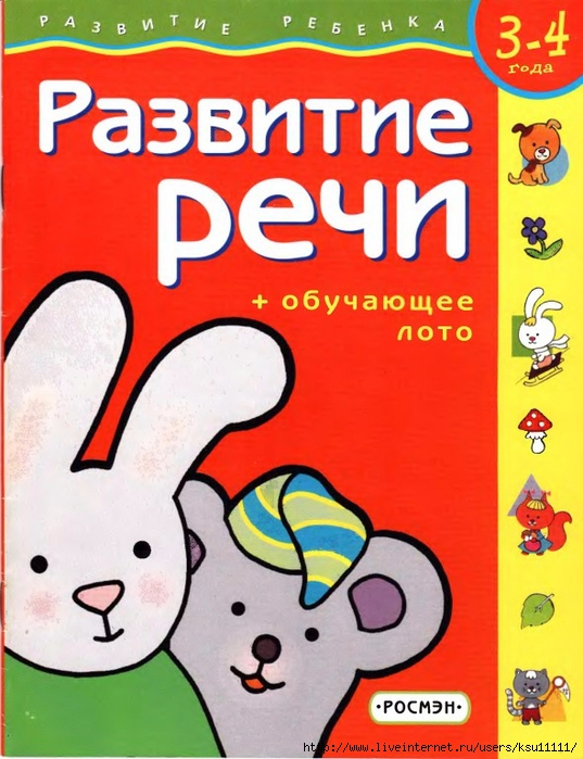 Razvitie_rechi_3-4_goda.page01 (537x700, 287Kb)