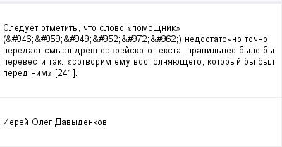 mail_97706202_Sleduet-otmetit-cto-slovo-_pomosnik_-_946_959_949_952_972_962_-nedostatocno-tocno-peredaet-smysl-drevneevrejskogo-teksta-pravilnee-bylo-by-perevesti-tak_-_sotvorim-emu-vospol (400x209, 7Kb)