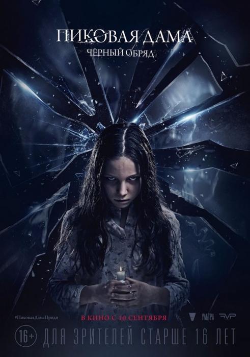 film_pikovaya_dama_chernii_obryad_2015 (491x700, 281Kb)