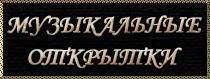 муз.-открытки (210x79, 32Kb)