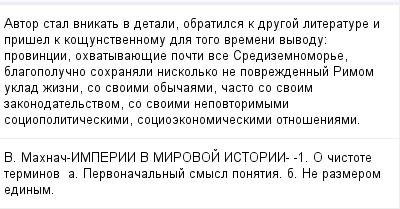mail_97710536_Avtor-stal-vnikat-v-detali-obratilsa-k-drugoj-literature-i-prisel-k-kosunstvennomu-dla-togo-vremeni-vyvodu_-provincii-ohvatyvauesie-pocti-vse-Sredizemnomore-blagopolucno-sohranali-nisko (400x209, 10Kb)