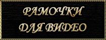 �������-���-����� (210x79, 32Kb)