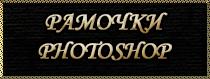 рамочки-фотошоп (210x79, 32Kb)