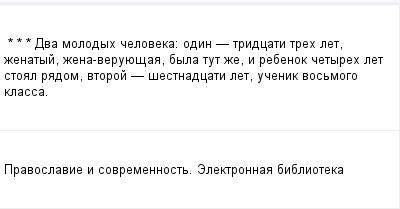 mail_97710987_-_-_---Dva-molodyh-celoveka_-odin----tridcati-treh-let-zenatyj-zena-veruuesaa-byla-tut-ze-i-rebenok-cetyreh-let-stoal-radom-vtoroj----sestnadcati-let-ucenik-vosmogo-klassa. (400x209, 6Kb)