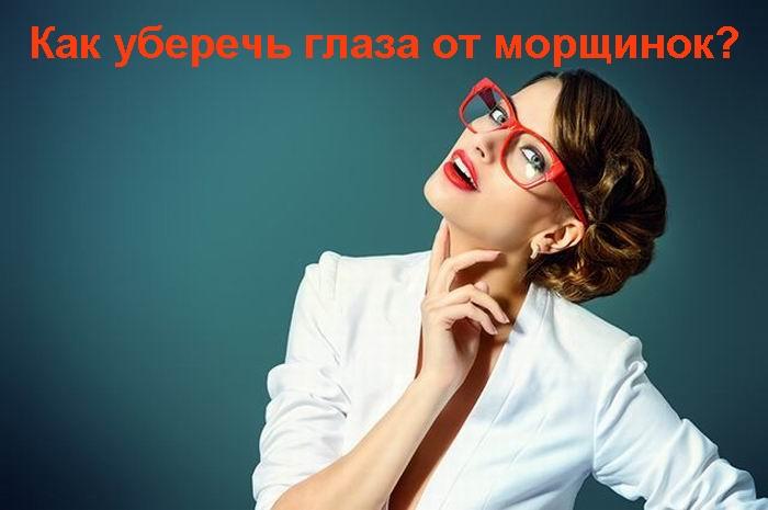 """alt=""""Как уберечь глаза от морщинок""""/2835299_Izmenenie_razmera_Kak_yberech_glaza_ot_morshinok (700x465, 106Kb)"""