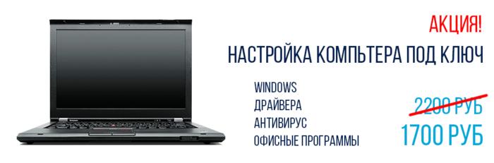 5640974_nastroykakomputerapodkluch (700x231, 74Kb)