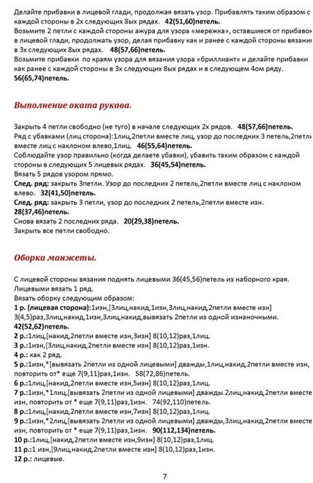 5308269_krasotarosovoe7 (452x700, 117Kb)