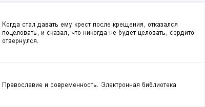 mail_97716681_Kogda-stal-davat-emu-krest-posle-kresenia-otkazalsa-pocelovat-i-skazal-cto-nikogda-ne-budet-celovat-serdito-otvernulsa. (400x209, 5Kb)