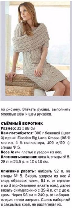 plat_kos2 (236x682, 140Kb)