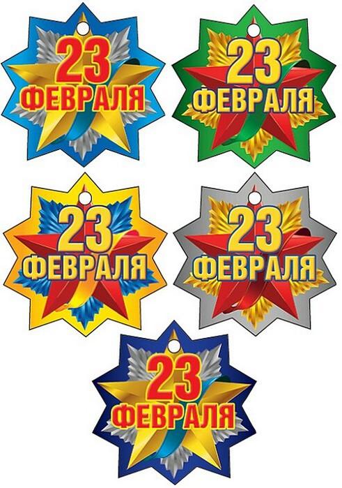Медалька своими руками на 23 февраля
