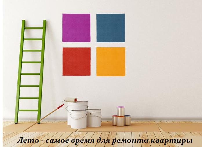 2749438_Leto__samoe_vremya_dlya_remonta_kvartiri (697x508, 354Kb)