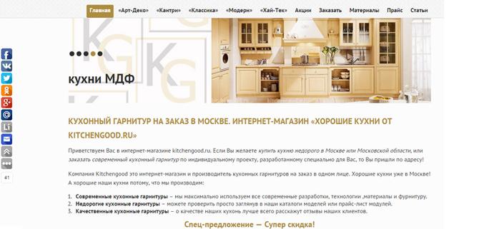 5929102_kitchengood_ru (700x321, 181Kb)