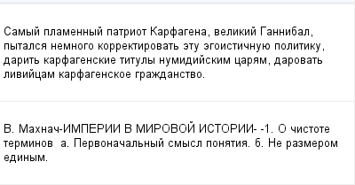 mail_97718530_Samyj-plamennyj-patriot-Karfagena-velikij-Gannibal-pytalsa-nemnogo-korrektirovat-etu-egoisticnuue-politiku-darit-karfagenskie-tituly-numidijskim-caram-darovat-livijcam-karfagenskoe-graz (400x209, 8Kb)