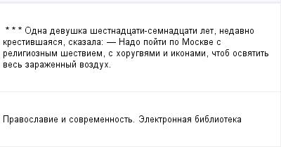 mail_97718573_-_-_---Odna-devuska-sestnadcati-semnadcati-let-nedavno-krestivsaasa-skazala_------Nado-pojti-po-Moskve-s-religioznym-sestviem-s-horugvami-i-ikonami-ctob-osvatit-ves-zarazennyj-vozduh. (400x209, 6Kb)