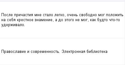 mail_97721955_Posle-pricastia-mne-stalo-legko-ocen-svobodno-mog-polozit-na-seba-krestnoe-znamenie-a-do-etogo-ne-mog-kak-budto-cto-to-uderzivalo. (400x209, 5Kb)