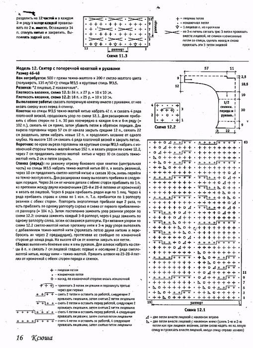 12желтый схема (509x700, 319Kb)
