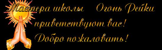 6017780_kartinkaprivetstvie_dlja_sajta (550x170, 77Kb)