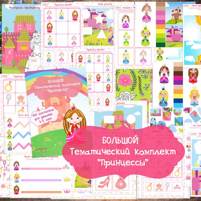 Tematicheskiy_komplekt_dlya_devochek_Printsessy_10 (700x700, 716Kb)