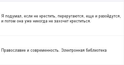 mail_97724920_A-podumal-esli-ne-krestit-pererugauetsa-ese-i-razojdutsa-i-potom-ona-uze-nikogda-ne-zahocet-krestitsa. (400x209, 5Kb)