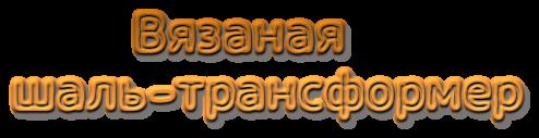 cooltext173443454628599 (494x127, 57Kb)