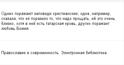 mail_97728331_Odnih-porazauet-zapovedi-hristianskie-odna-naprimer-skazala-cto-ee-porazilo-to-cto-nado-prosat-ej-eto-ocen-blizko-hota-v-nej-est-tatarskaa-krov-drugih-porazaet-luebov-Bozia. (400x209, 6Kb)