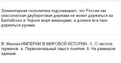 mail_97729723_Elementarnaa-geopolitika-podskazyvaet-cto-Rossia-kak-klassiceskaa-dvuberegovaa-derzava-ne-mozet-derzatsa-za-Baltijskoe-i-Cernoe-mora-mizincami-a-dolzna-vse-taki-derzatsa-rukami. (400x209, 7Kb)