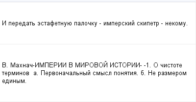 mail_97731224_I-pepedat-estafetnuue-palocku--impepskij-skipetp--nekomu. (400x209, 5Kb)