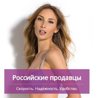 Российские продавцы