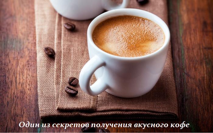 1458912841_Odin_iz_sekretov_polucheniya_vkusnogo_kofe (700x438, 541Kb)