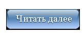 Голубая кнопка (164x75, 8Kb)