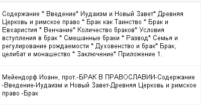 mail_97735655_Soderzanie-_-Vvedenie-_-Iudaizm-i-Novyj-Zavet-_-Drevnaa-Cerkov-i-rimskoe-pravo-_-Brak-kak-Tainstvo-_-Brak-i-Evharistia-_-Vencanie-_-Kolicestvo-brakov-_-Uslovia-vstuplenia-v-brak-_-Smesa (400x209, 11Kb)