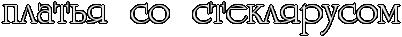 3314741_platxyPsoPsteklyrusomP_1_ (304x64, 8Kb)/3314741_platxyPsoPsteklyrusom_1_ (402x37, 7Kb)