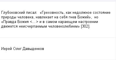 mail_97738690_Glubokovskij-pisal_------_Grehovnost-kak-nedolznoe-sostoanie-prirody-celoveka-navlekaet-na-seba-gnev-Bozij_------no------_Pravda-Bozia-_..._-i-v-samom-karauesem-nastroenii-dvizetsa-neisce (400x209, 6Kb)