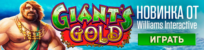 "alt=""GIANT'S GOLD""/2835299_1 (700x173, 101Kb)"