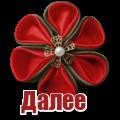 Далее красный цветок (120x120, 19Kb)