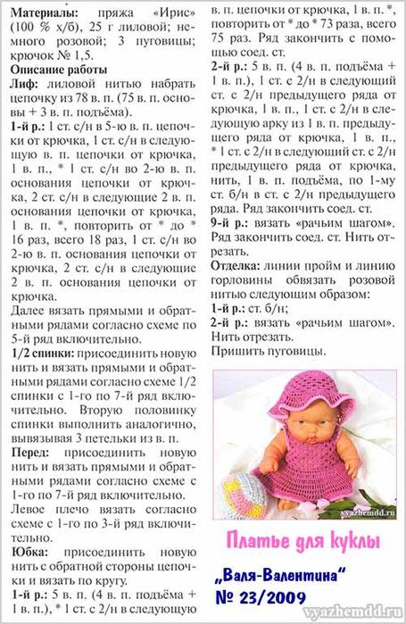 opisanie-vyazaniya-platya-dlya-kuklyi (455x700, 272Kb)
