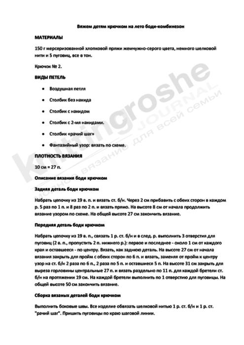 body-kruchkom-detskiy (495x700, 60Kb)