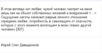 mail_97748274_V-etom-vzglade-net-luebvi_-cuzoj-celovek-smotrit-na-mena-lis-kak-na-obekt-sobstvennyh-zelanij-i-vozdelenij-_..._-Osusenie-nagoty-oznacaet-razryv-licnogo-otnosenia-otricanie-luebvi-potrebn (400x209, 8Kb)